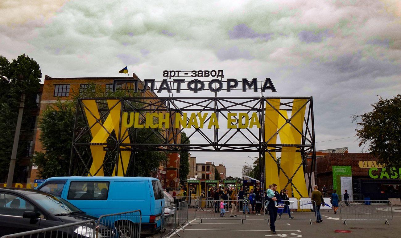 уличная еда фестиваль киев